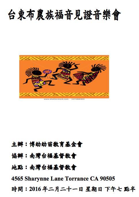 2/21/2016 台東布農族福音見證音樂會